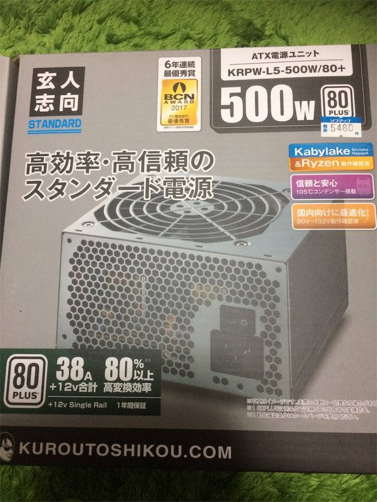 株主優待 ビックカメラ ソフマップ 電源ユニット