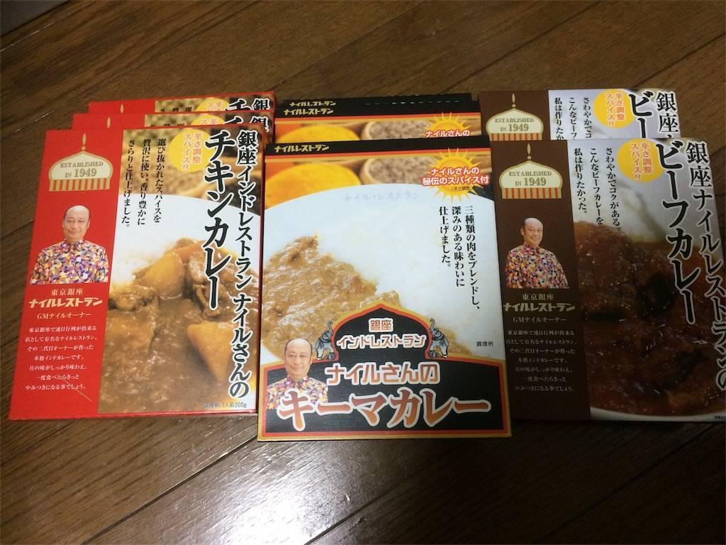 株主優待 日本管財 ナイルカレー 8食分