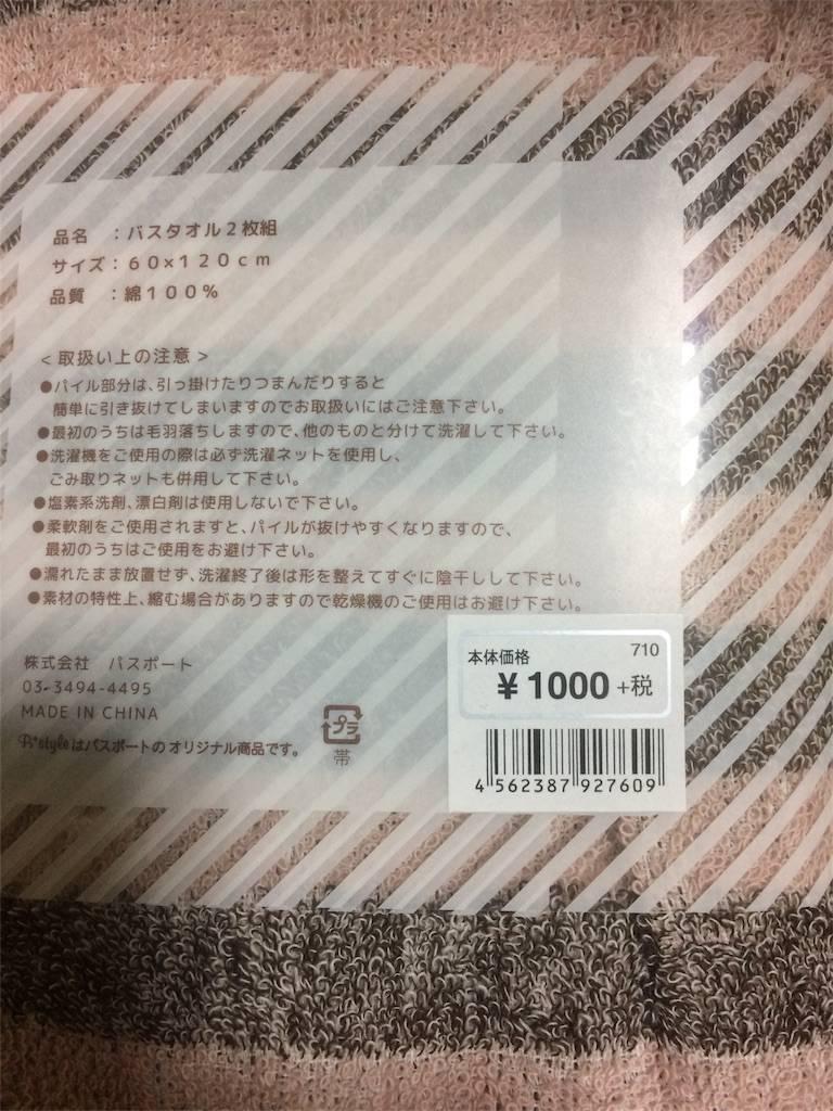 株主優待 SDエンターテイメント バスタオル 定価1,000円
