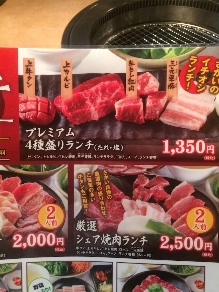 株主優待 Gテイスト 焼肉屋さかい プレミアムランチ