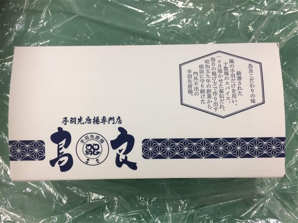 株主優待 SFPホールディングス 鳥良商店 チキン・チキン定食 テイクアウト箱