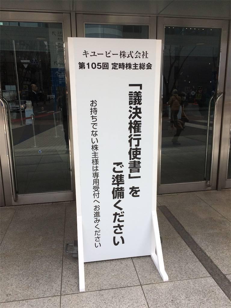 第105回株主総会 キユーピー 2018年