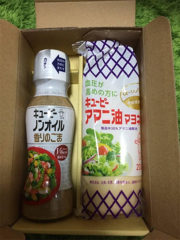 株主総会 キユーピー 2018年 お土産 マヨネーズ ドレッシング