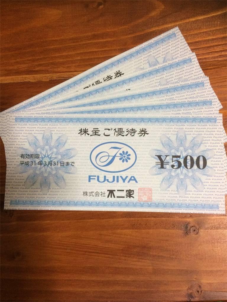 株主優待 不二家 お食事券3,000円 2018年