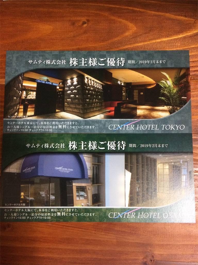 株主優待 サムティ センターホテル 宿泊券 2018年