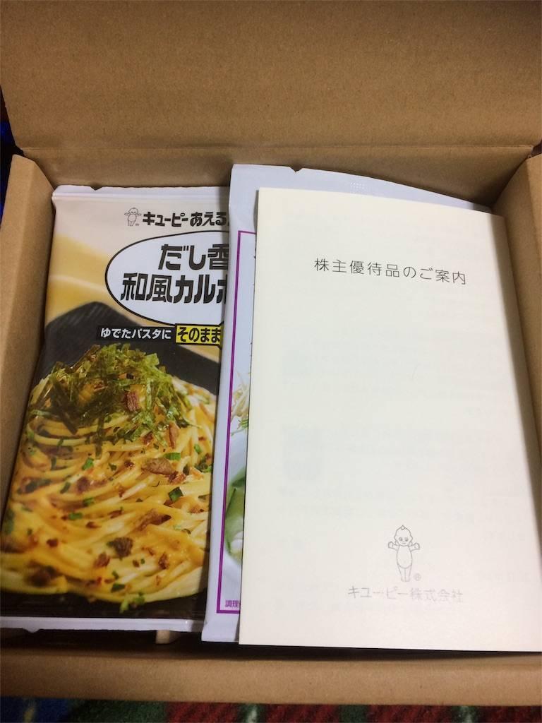 株主優待 キューピー マヨネーズ等 詰め合わせ 2018年