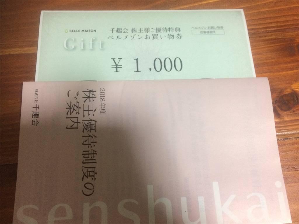 株主優待 千趣会 お買物券