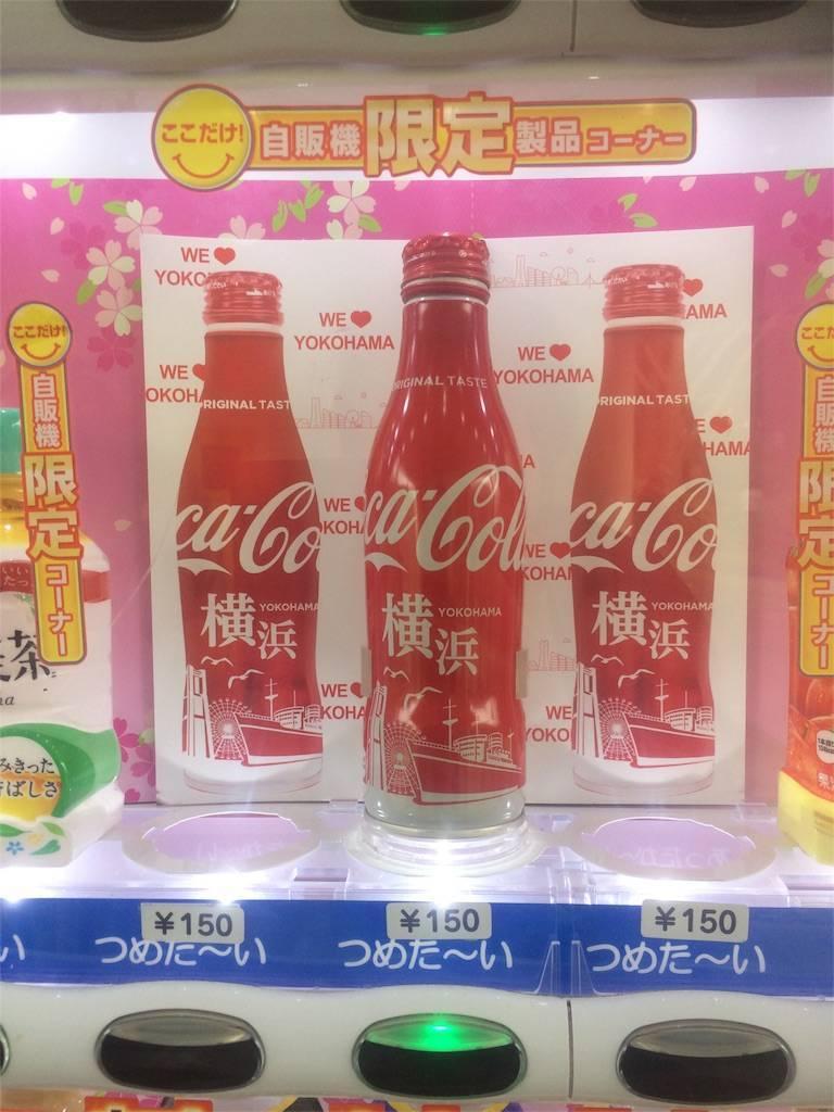 お花見 根岸森林公園 横浜限定 コカ・コーラ
