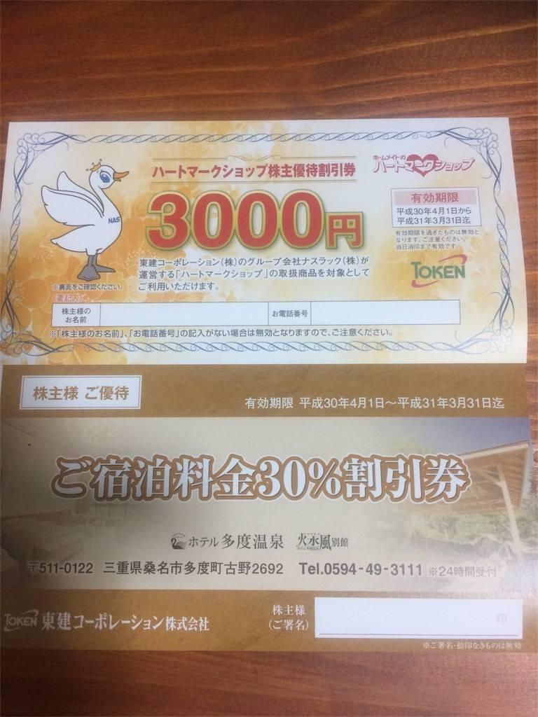 株主優待 東建コーポレーション 3,000円 割引券