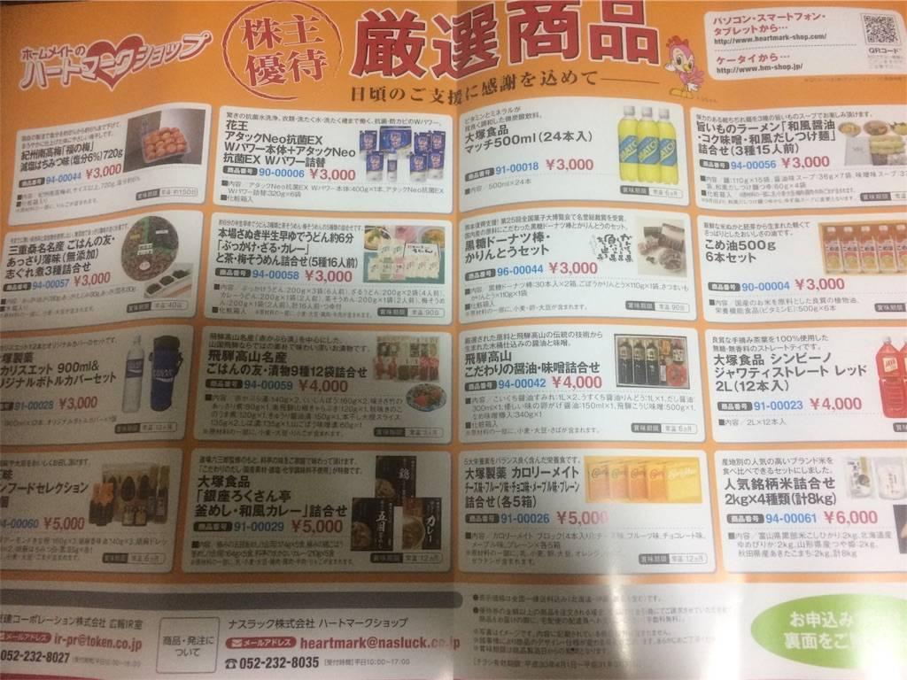 株主優待 東建コーポレーション 交換カタログギフト 厳選商品