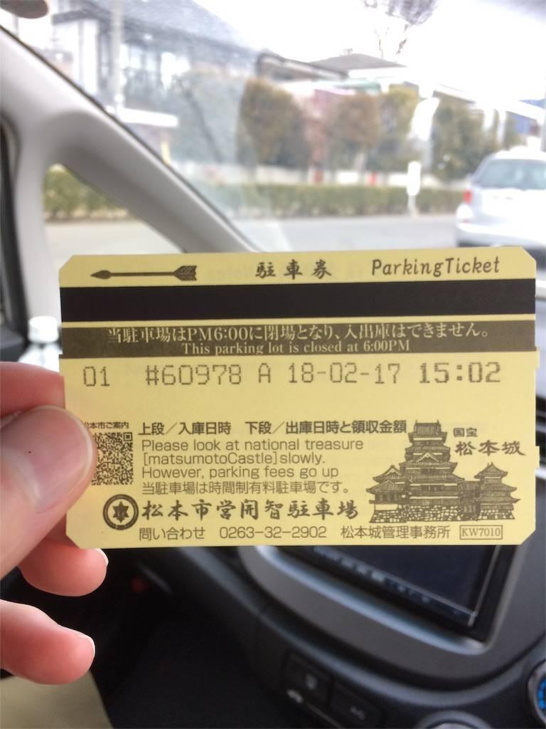 長野 松本城 駐車場
