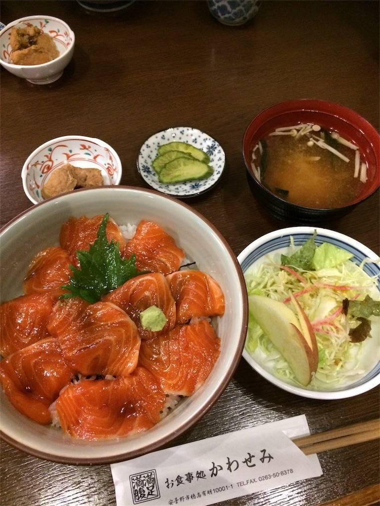 長野旅行 お食事処 かわせみ サーモン漬け丼