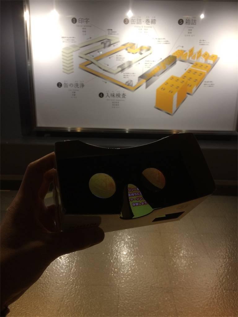 横浜 キリンビール工場 VR体験