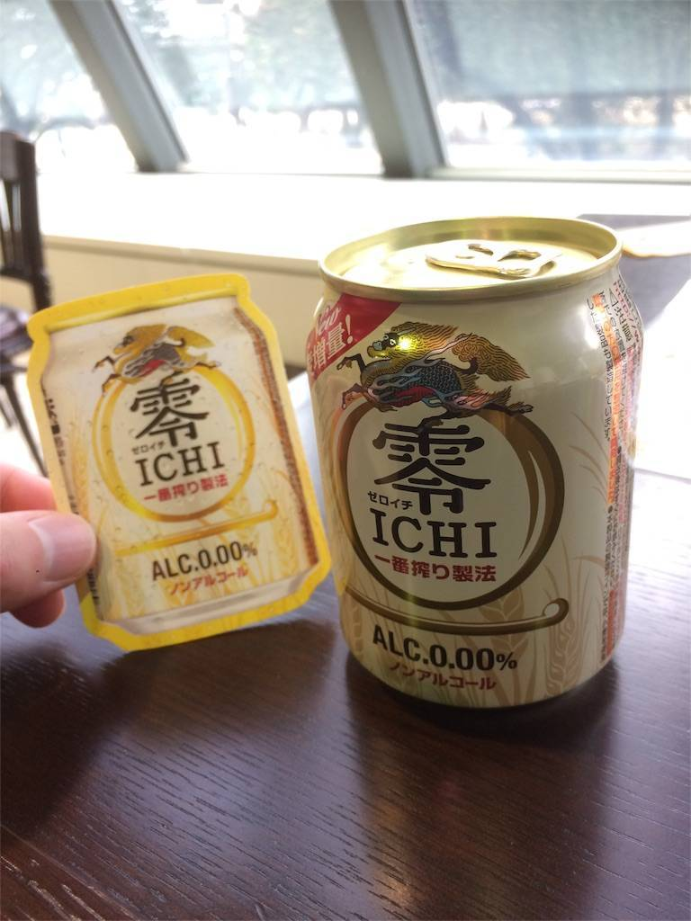 横浜 麒麟ビール お土産 零ICHI