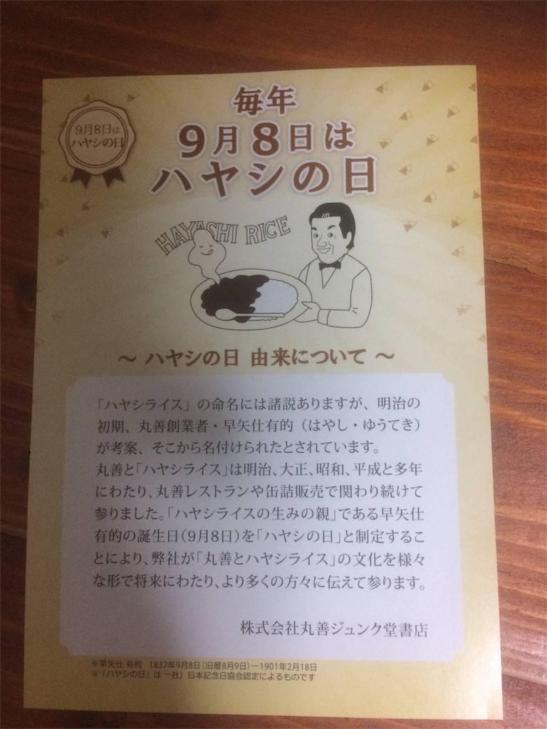 株主総会 丸善 ハヤシライスの歴史 2018年