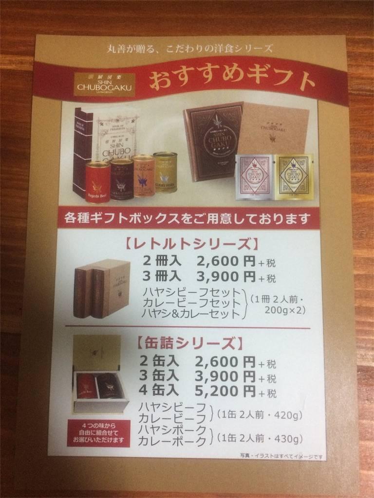 株主総会 丸善 ハヤシライスのお値段 2018年