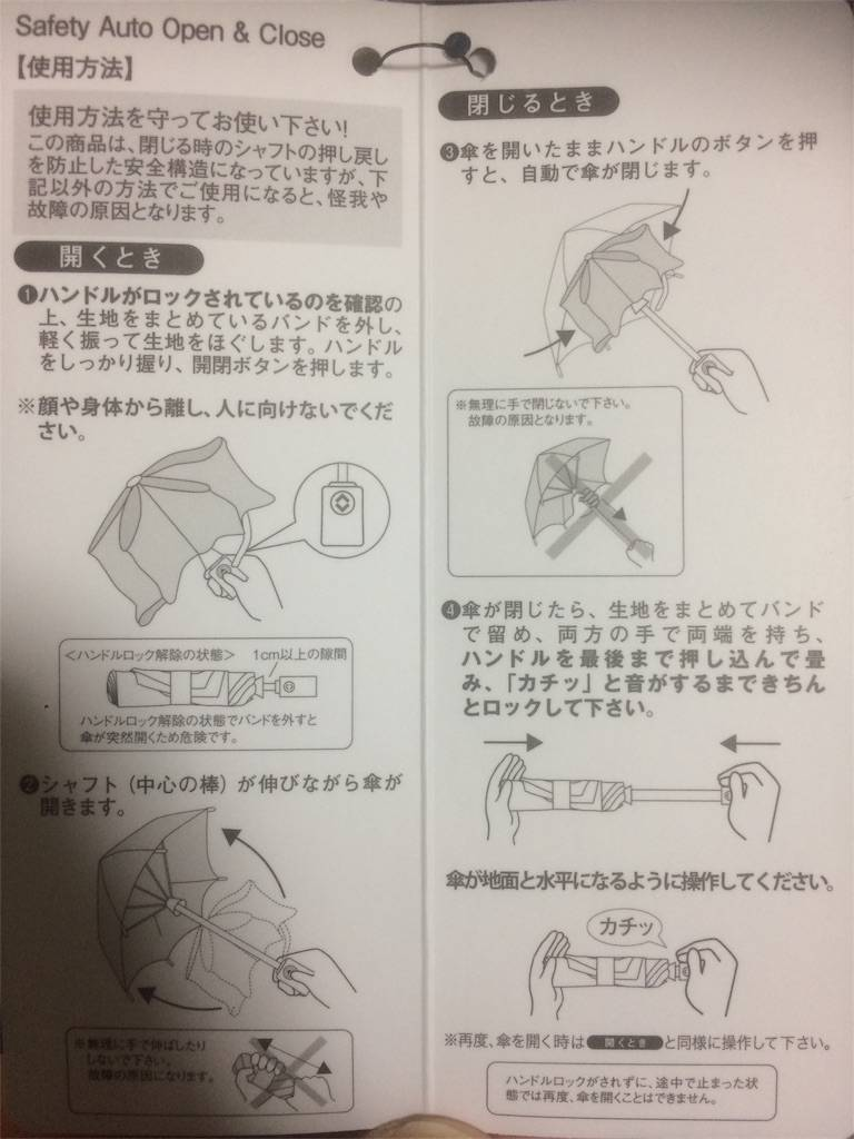 株主優待 パルコ 折り畳み傘 S/AOC Air