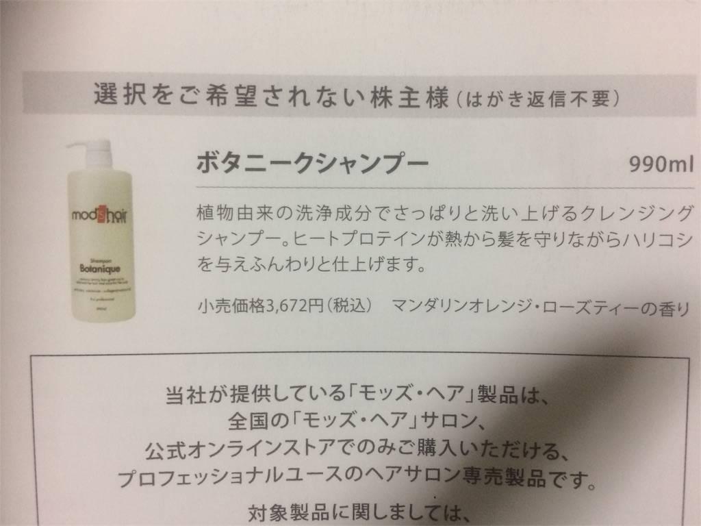 株主優待 エム・エイチ・グループ モッズヘア ボタニークシャンプー