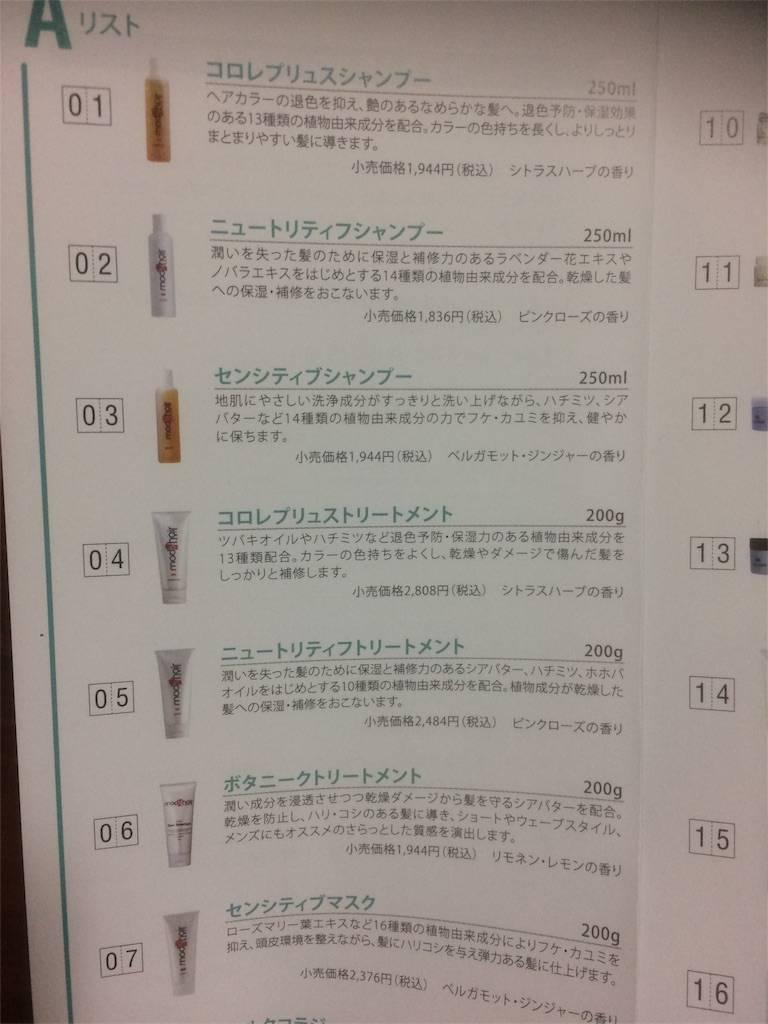 株主優待 エム・エイチ・グループ モッズヘア カタログ シャンプー系