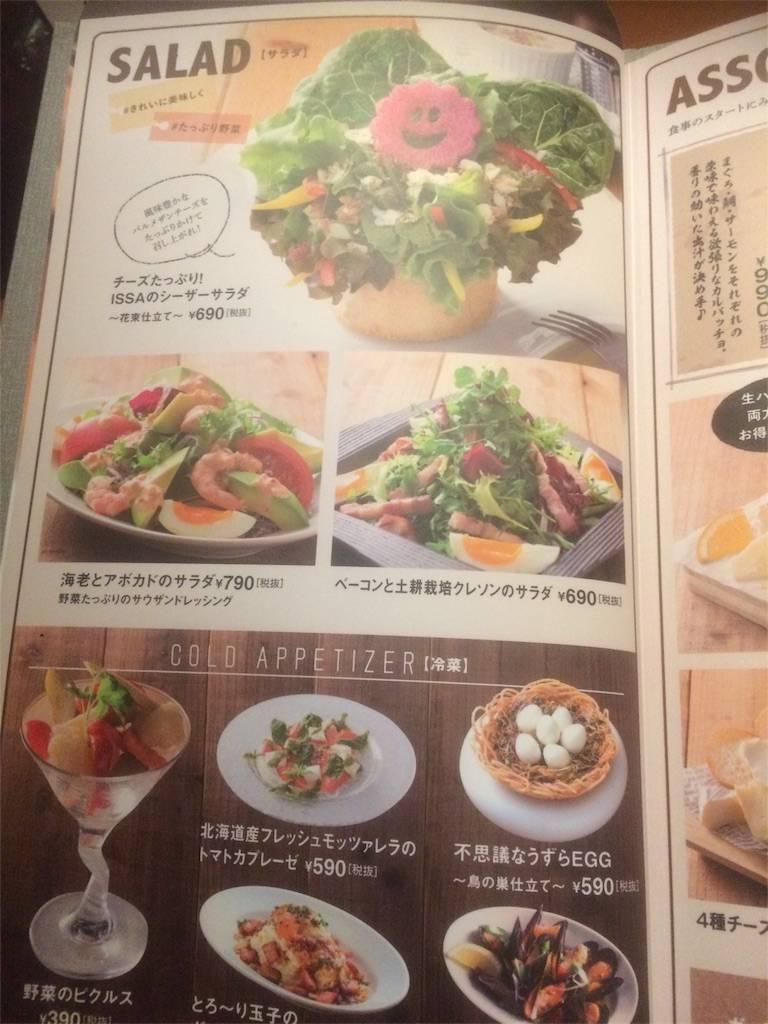 株主優待 コロワイド 一瑳 メニュー サラダ