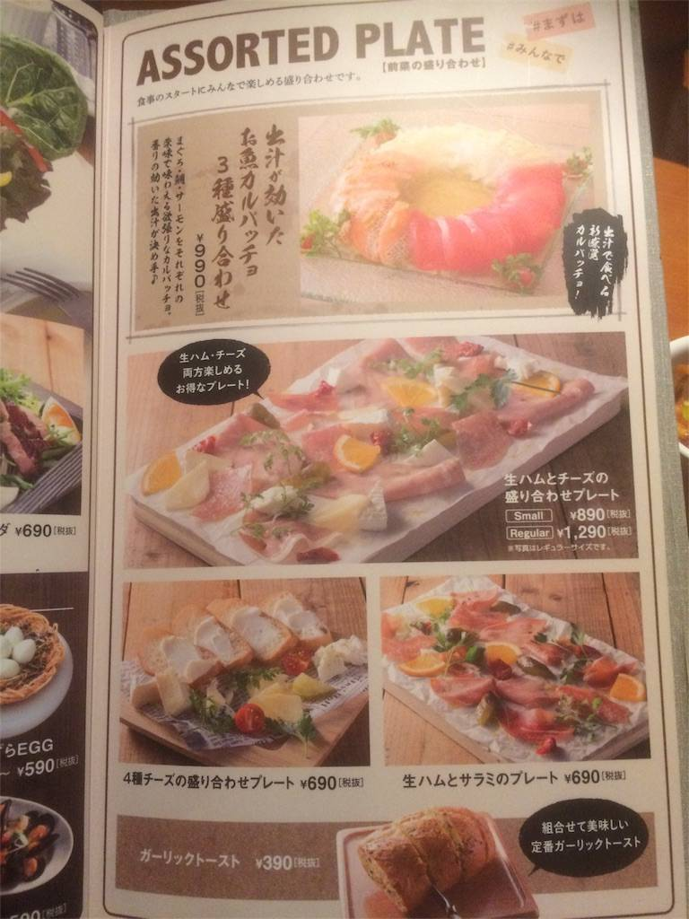 株主優待 コロワイド 一瑳 メニュー お刺身 魚