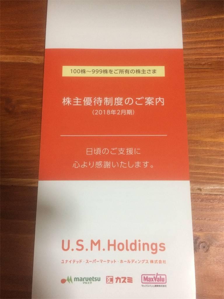 株主優待 USM カタログギフトの贈呈(2018年)