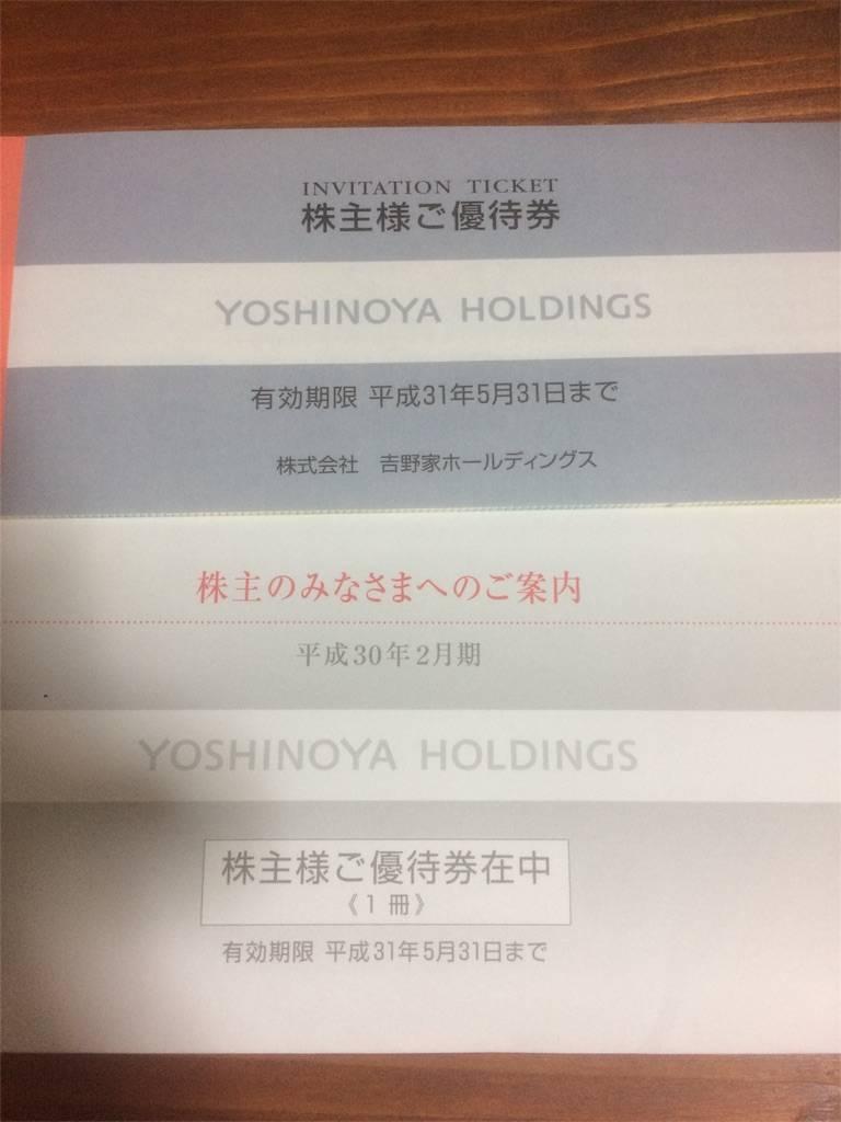 株主優待 吉野家 お食事券 2018年