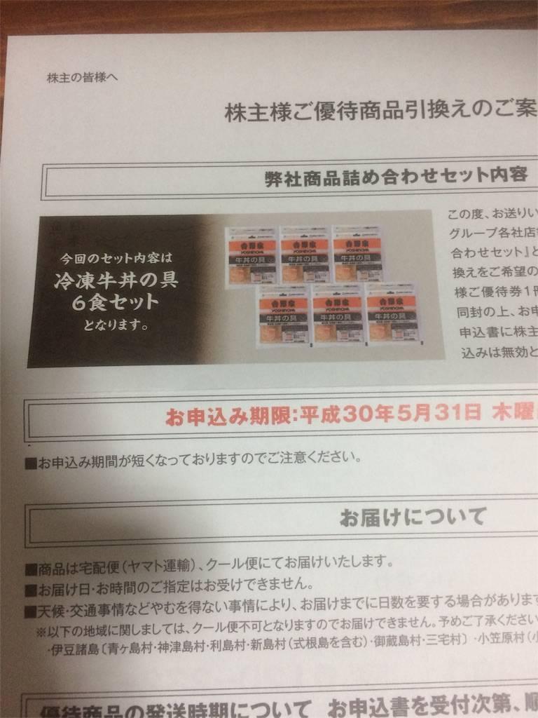 株主優待 吉野家 交換 牛丼の具セット