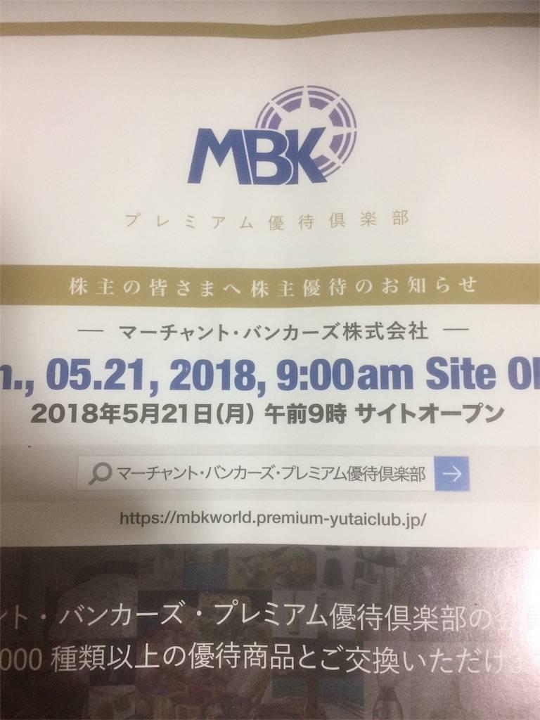株主優待 マーチャント・バンカーズ プレミアム優待クラブ
