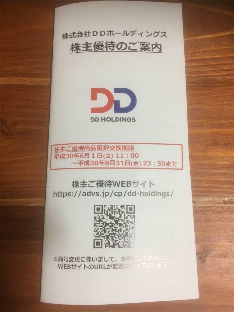株主優待 DDホールディングス 2018年