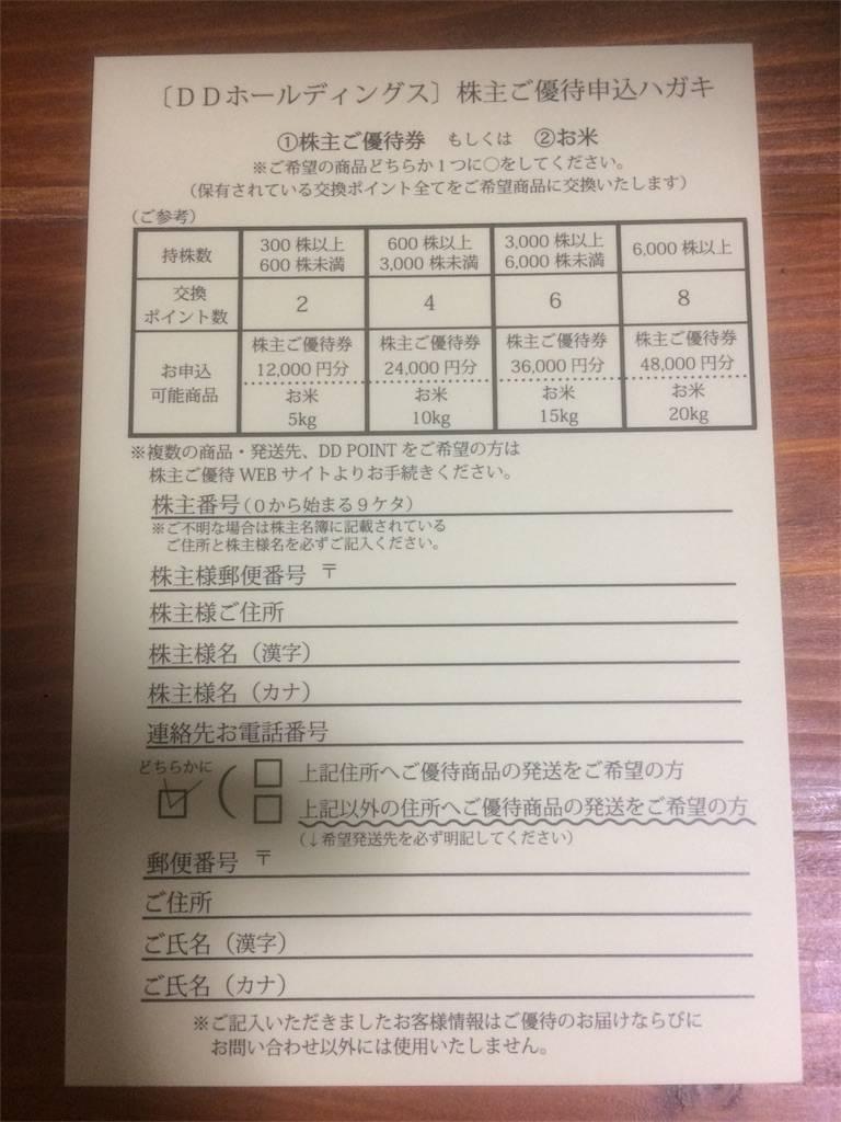 株主優待 DDホールディングス 優待申込ハガキ