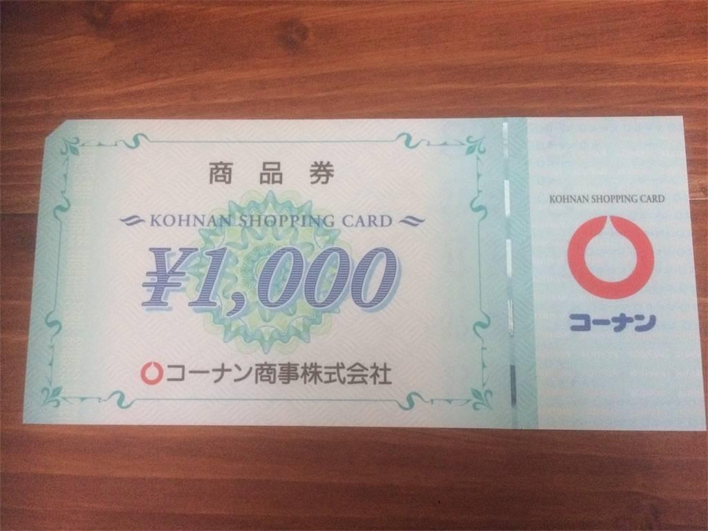 株主優待 コーナン 商品券1,000円 2018年