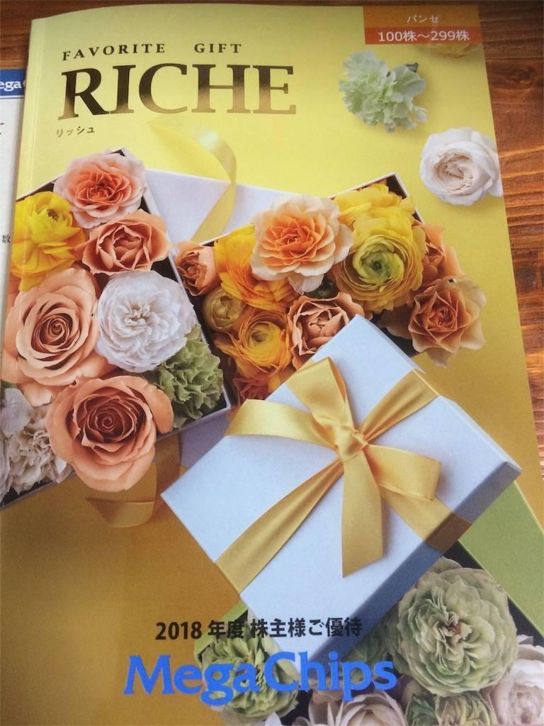 株主優待 メガチップス 優待カタログ 2018年