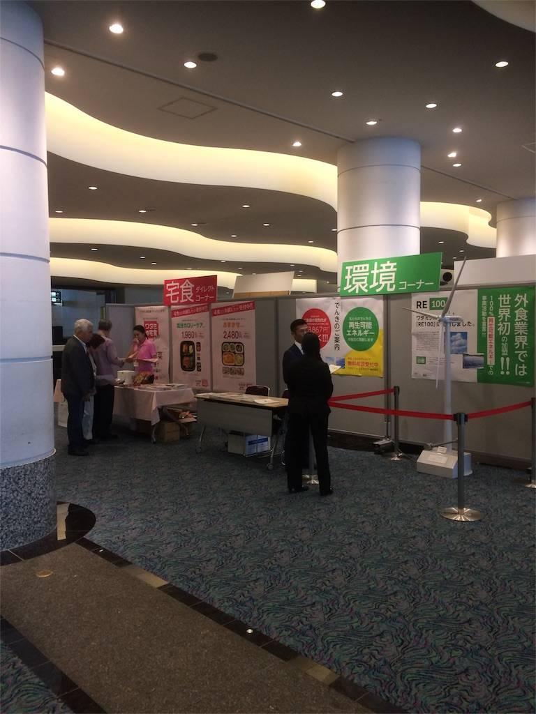 株主総会 ワタミ パシフィコ横浜 2018年