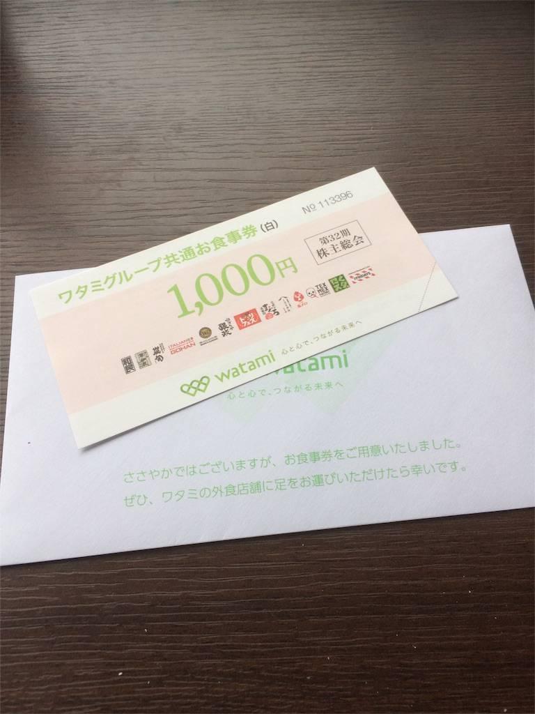 株主総会 ワタミ パシフィコ横浜 2018年 お食事券