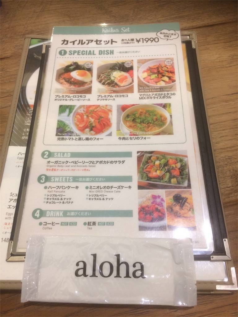 株主優待 DDホールディングス aloha ランチ 2018年