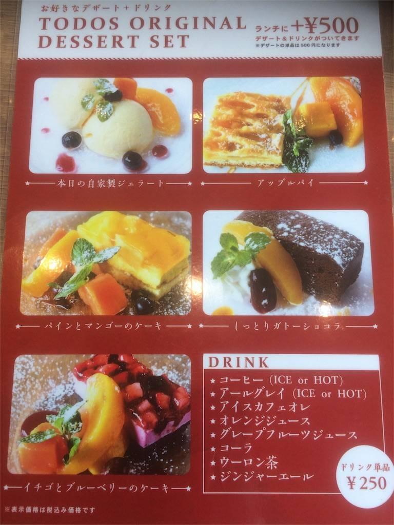 株主優待 ジェイグループ TODOS デザートメニュー