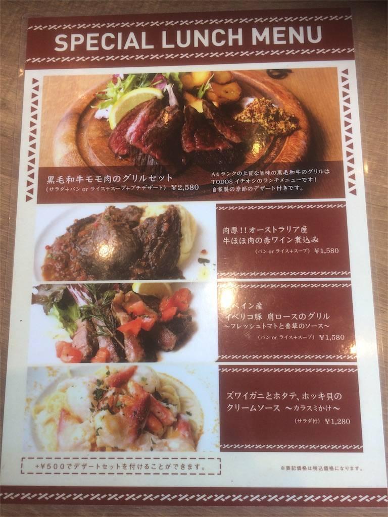 株主優待 ジェイグループ TODOS メニュー