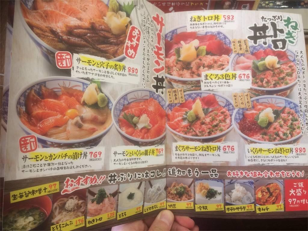 株主優待 SFP 磯丸水産 ランチメニュー 海鮮