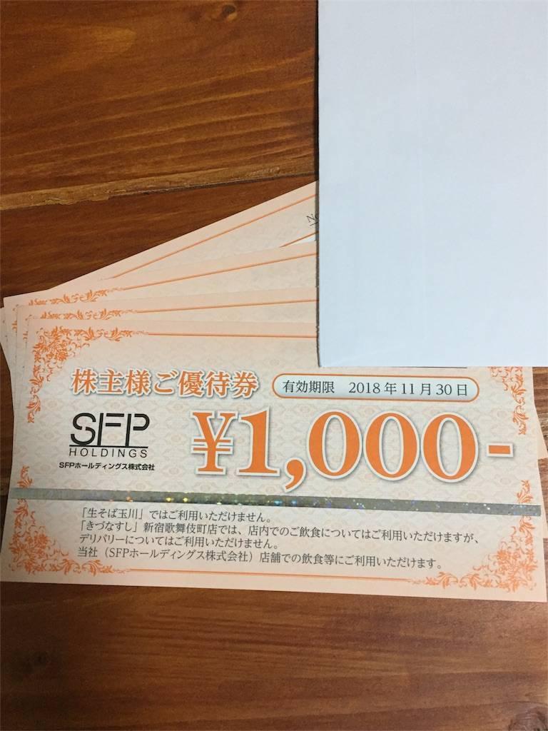 株主優待 SFPホールディングス お食事券 2018年