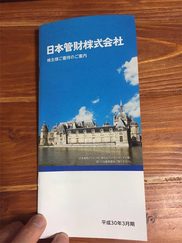 株主優待 日本管財 カタログの贈呈(2018年)