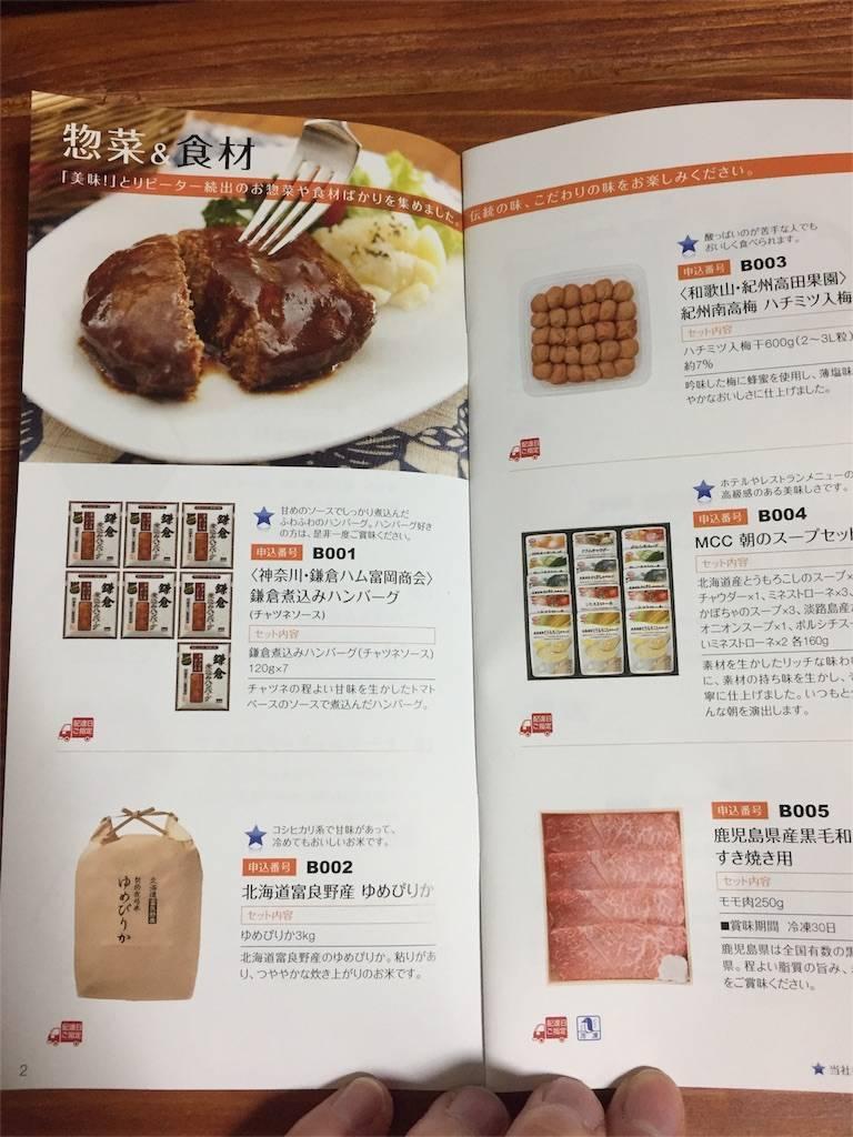 株主優待 日本管財 ハンバーグ 2018年