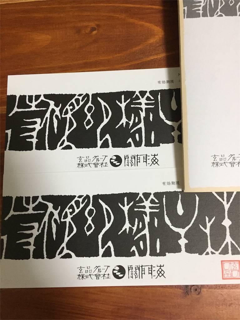 株主優待 関門海 お食事券 2018年