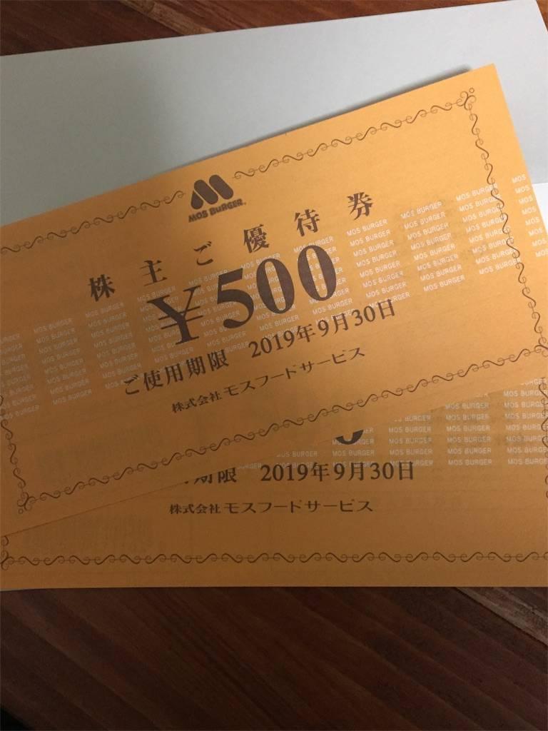 株主優待 モスフードサービス 2018年