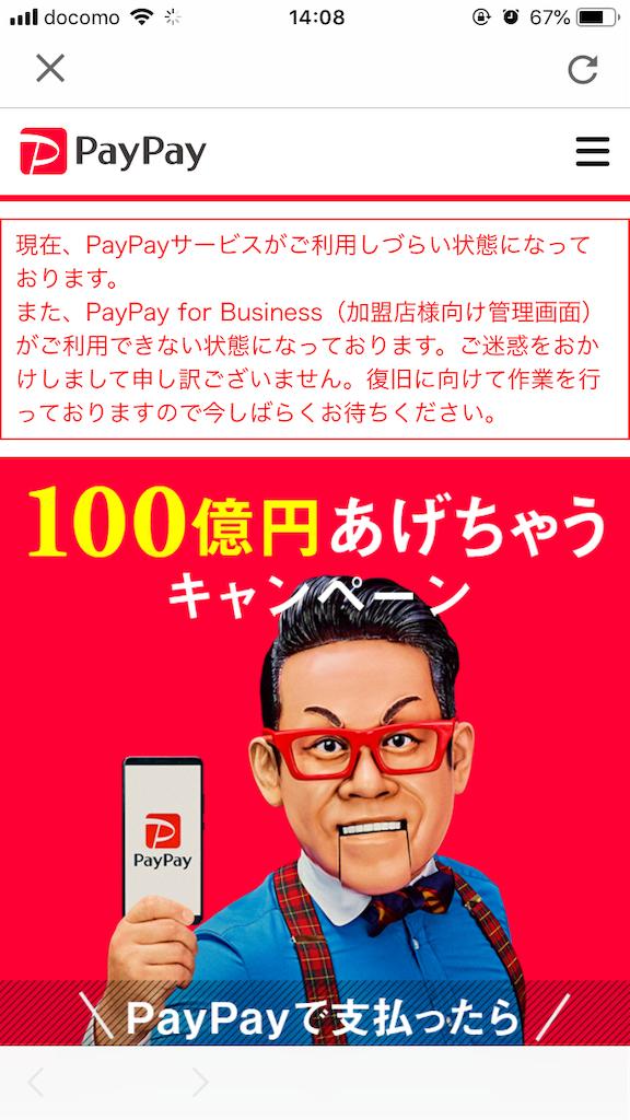 ペイペイ 通信障害 2018年 100億円