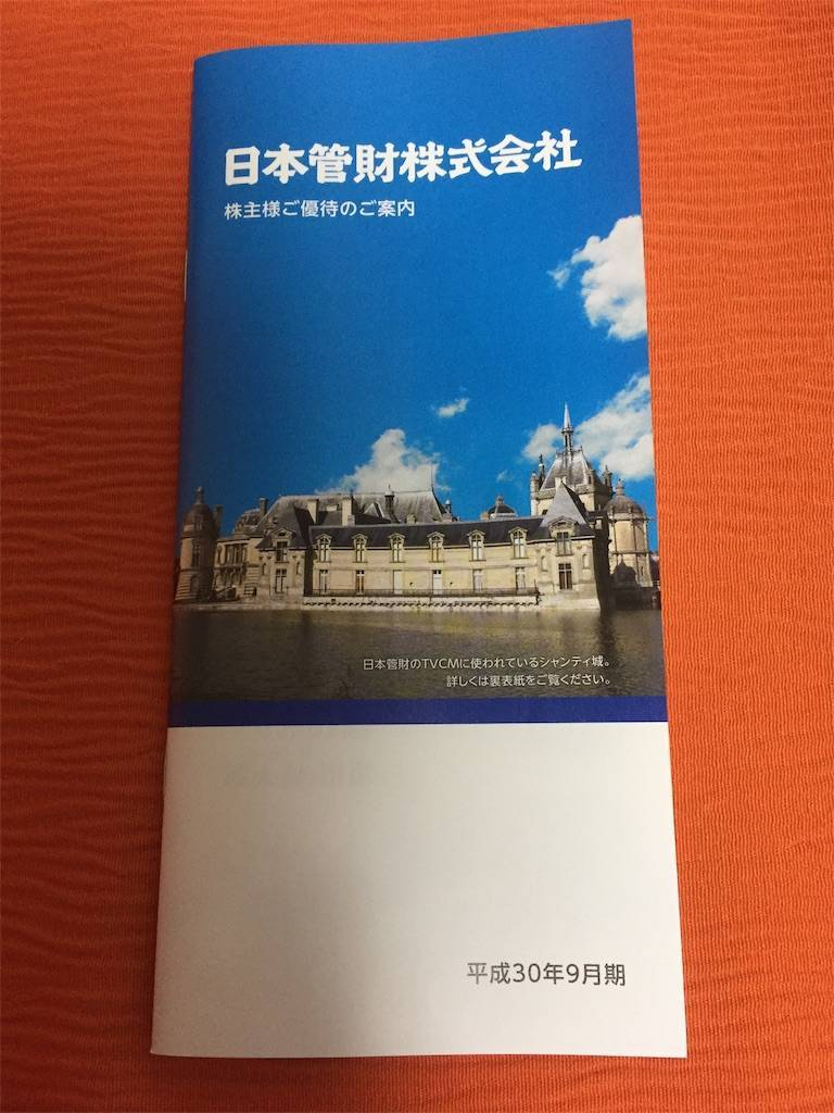 株主優待 日本管財 2019年
