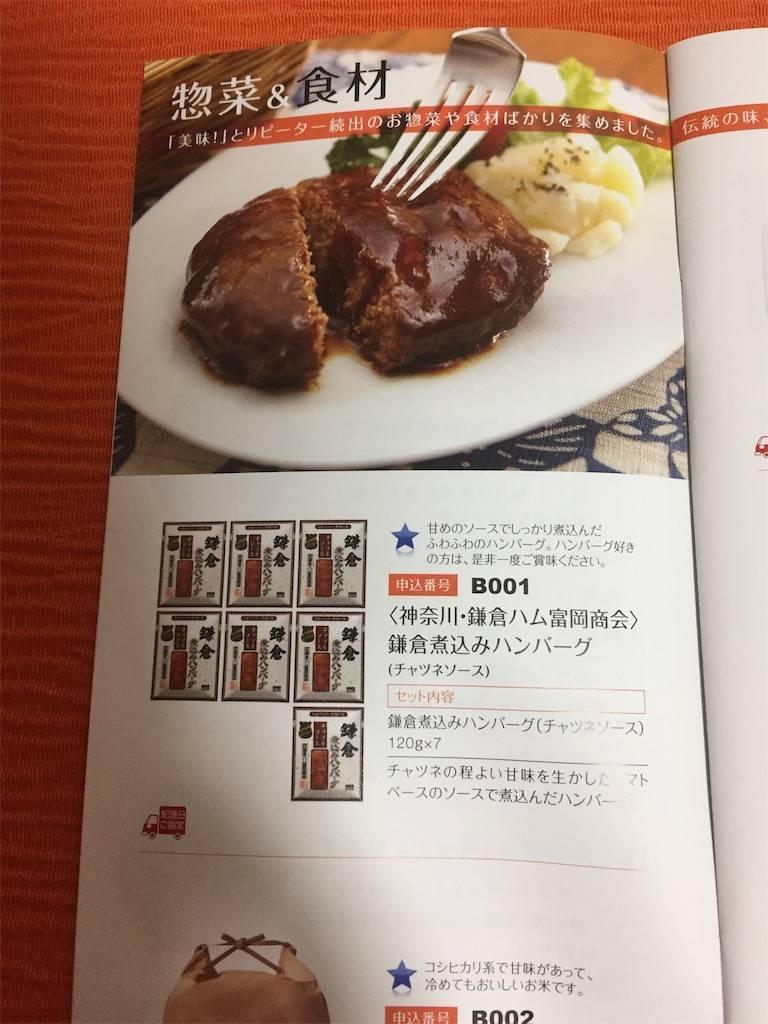 株主優待 日本管財 カタログ 2019年
