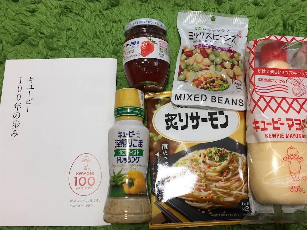 株主優待 キューピー 贈呈品 2019年