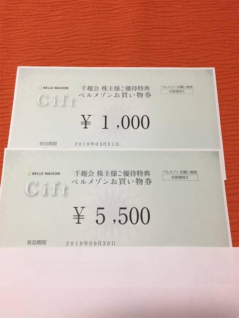 株主優待 千趣会 長期保有特典 2019年