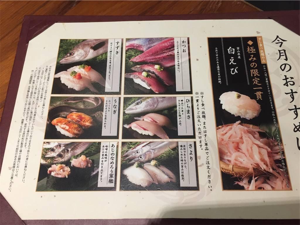 株主優待 クリエイトレストランツ 祭雛 季節ネタ 2019年